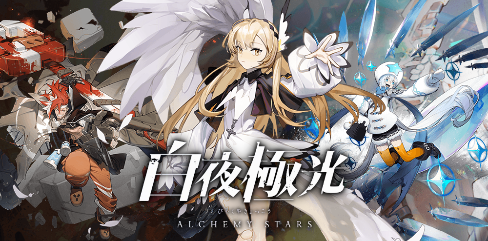 Alchemy Stars Mobile RPG คอนเฟิร์มเปิดตัว 17 มิถุนายนนี้